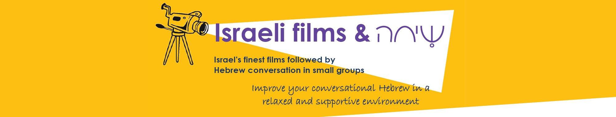 Israeli Film & שיחה